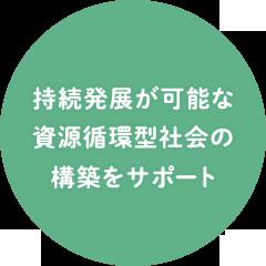 資源循環型社会の構築をサポート