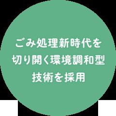 環境調和型技術を採用